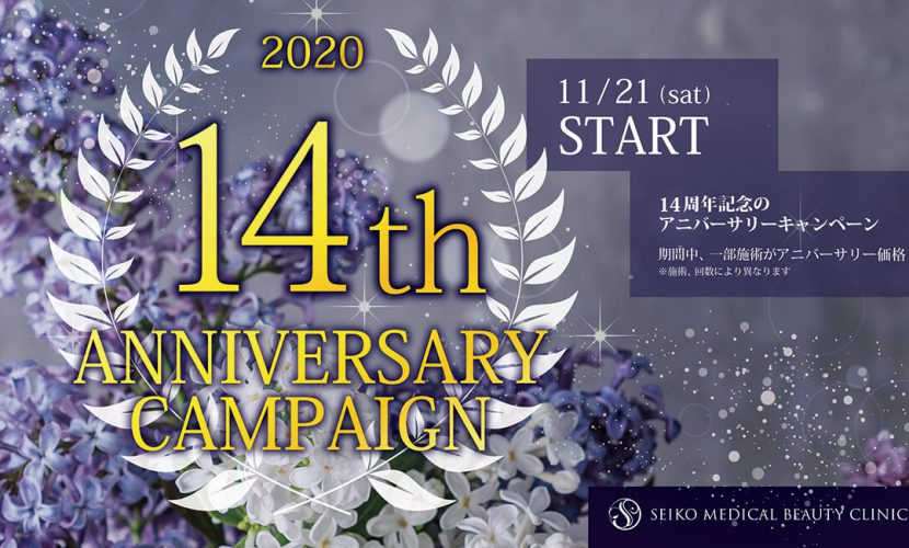2020 14th Anniversary 14周年記念のアニバーサリー