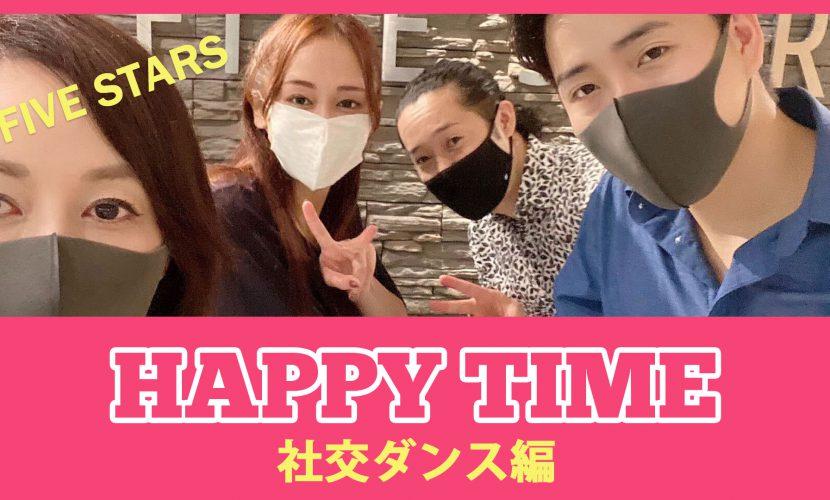 HAPPY TIME 社交ダンス編