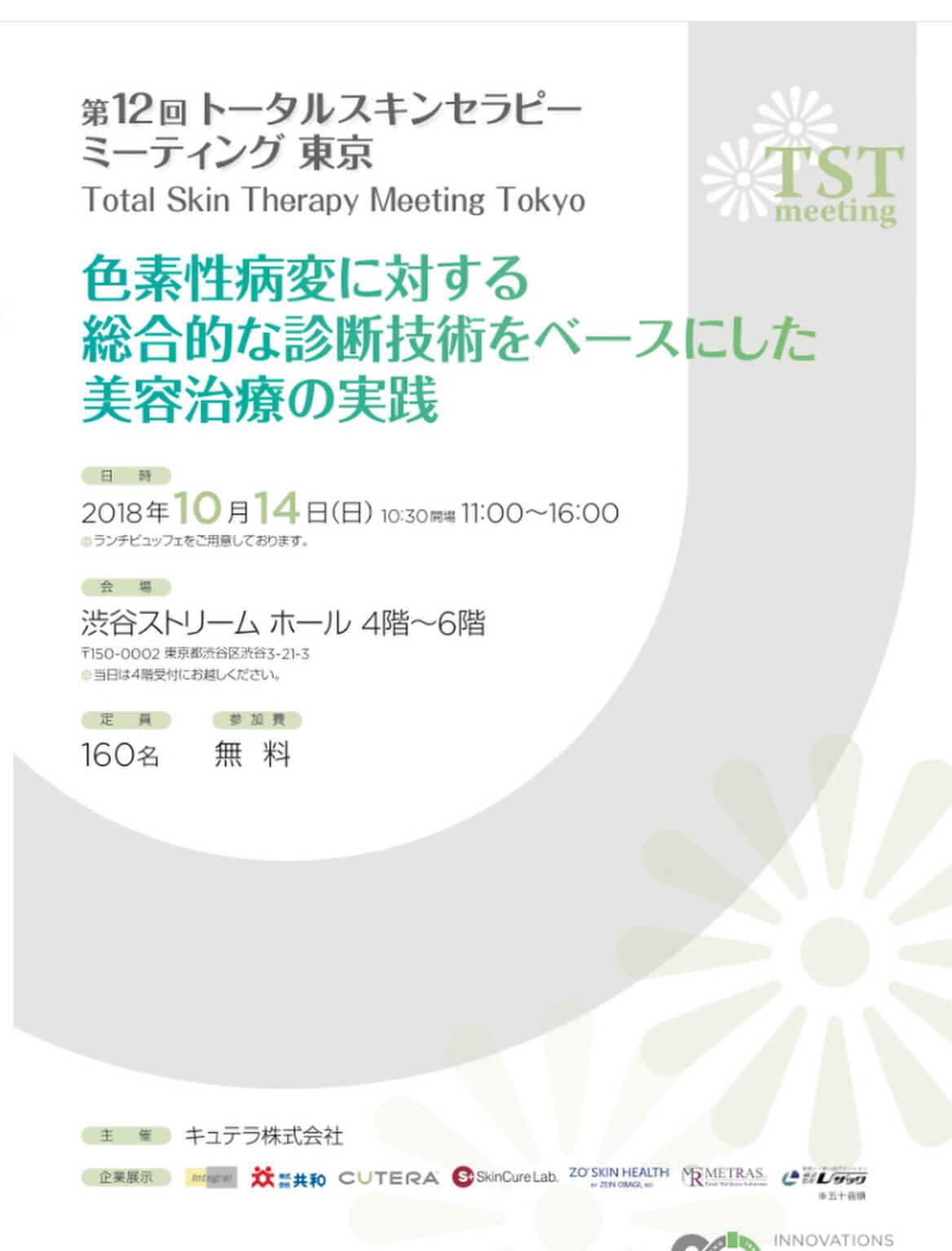 第12回トータルスキンセラピーミーティング講演