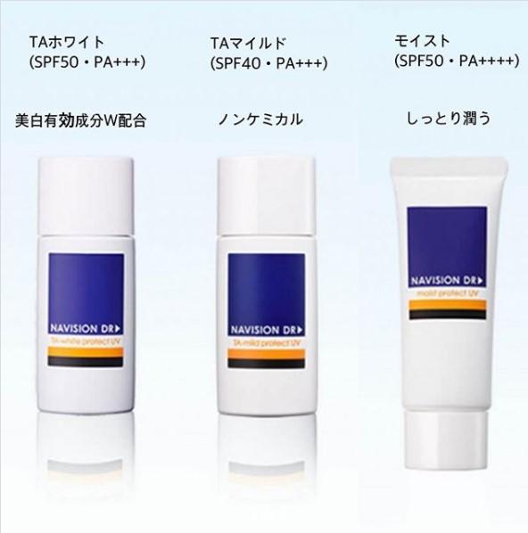 TAホワイトプロテクトUV(SPF50・PA+++)美白有効成分W配合 TAマイルドプロテクトUV(SPF40・PA+++) ノンケミカル モイストプロテクトUV(SPF50・PA++++) しっとり潤う