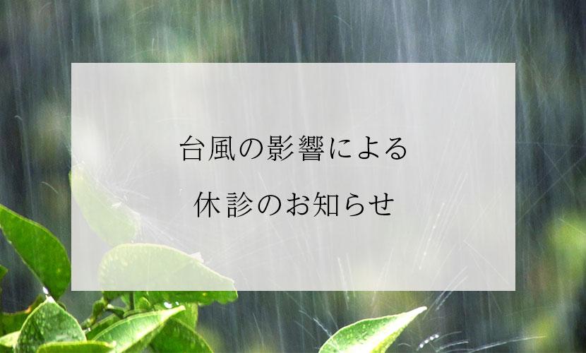台風の影響による休診のお知らせ