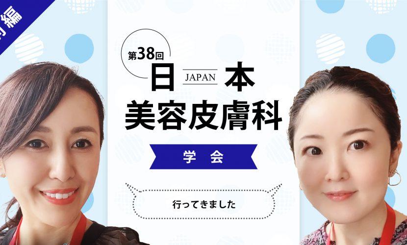 第38回 日本美容皮膚科学会に行ってきました