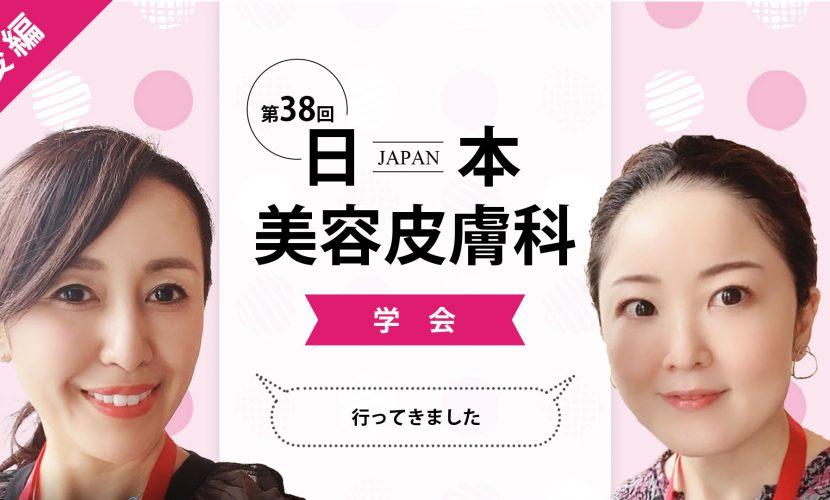 【YouTube『Dr.聖子チャンネル』】第38回日本美容皮膚科学会に参加してきました(後編)