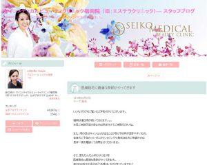 セイコメディカルビューティクリニック福岡院 スタッフブログ