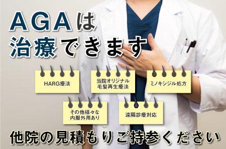 AGAは治療できます