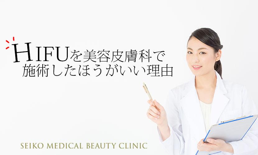 HIFUを美容皮膚科で施術したほうがいい理由