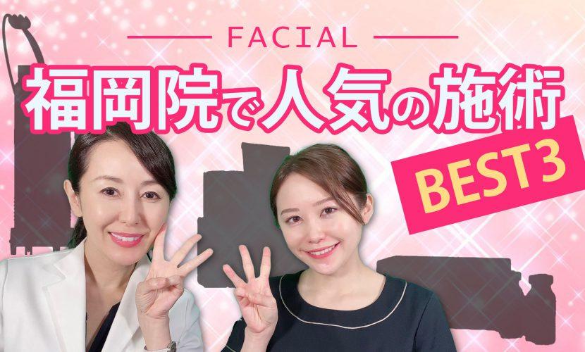 みんなが選ぶ美肌になる方法 人気のフェイシャル施術のベスト3