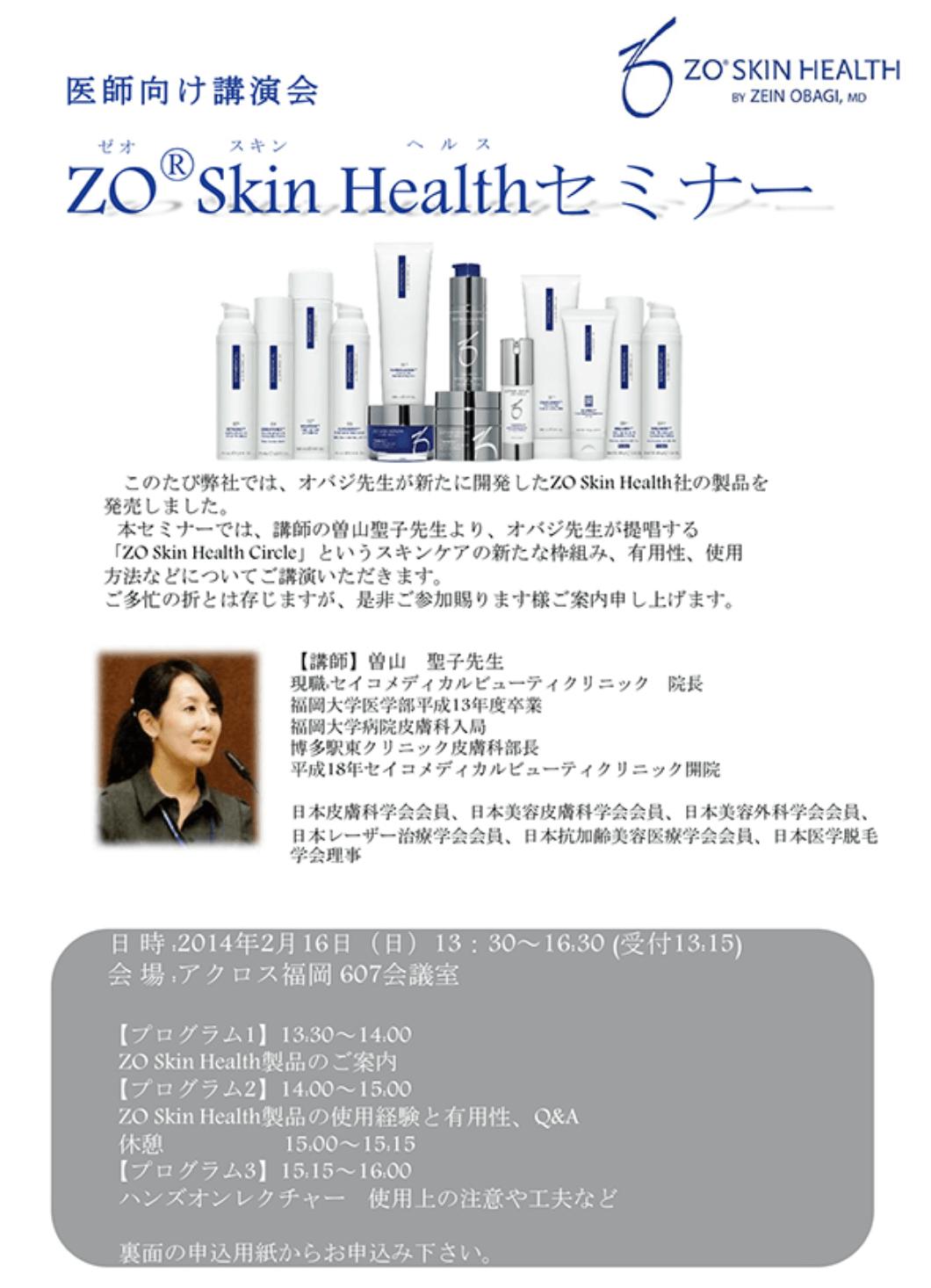 医師向け講演会 ZO Skin Health セミナー