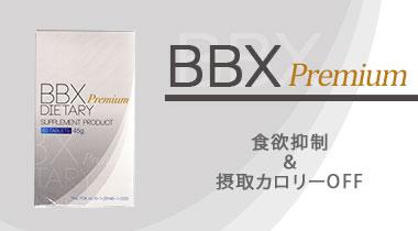 ダイエットサプリBBX