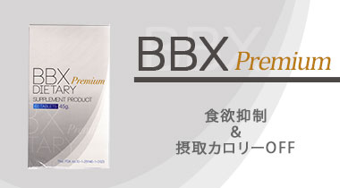 BBX ダイエット サプリ サプリメント