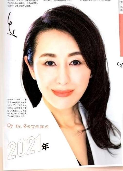 美ST1月号 令和の美女医図鑑