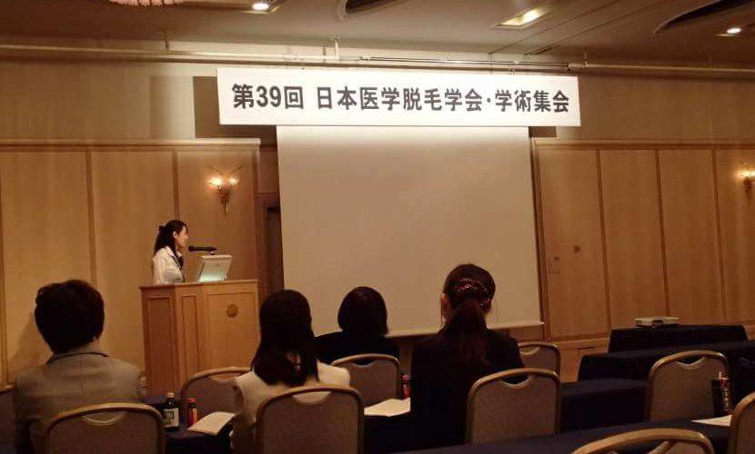 第39回日本医学脱毛学会