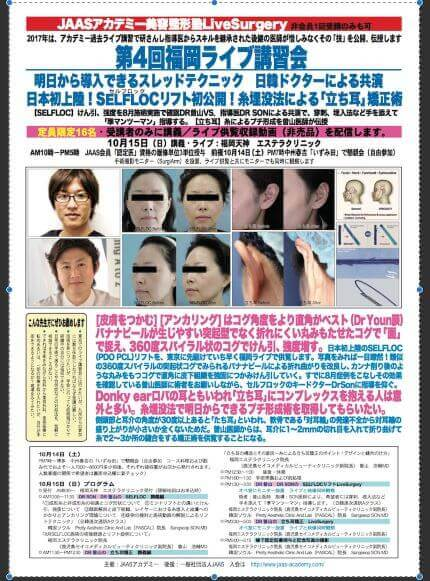 札幌で行われた美容外科学会に参加~たるみと立ち耳のセミナー