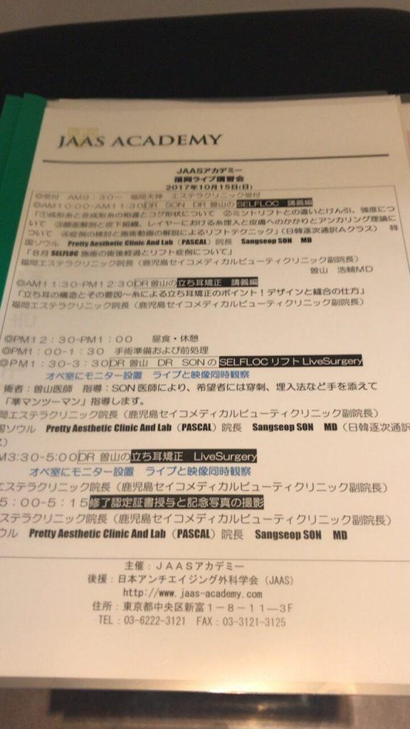 福岡での韓流スレッドリフトと立ち耳のライブサージェリー