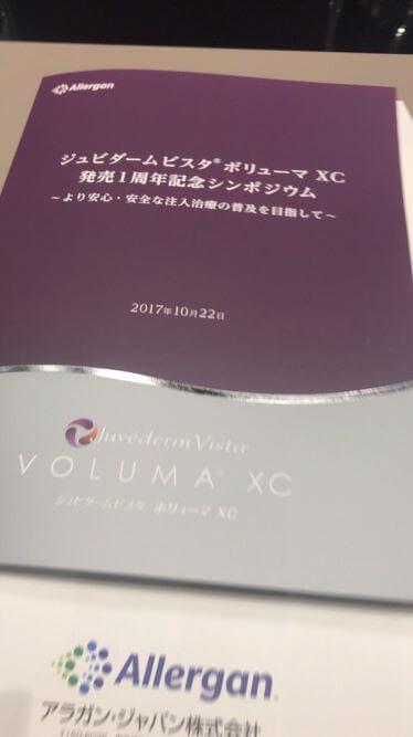 ヒアルロン酸(ジュビダームビスタ ボリューマXC)のセミナー