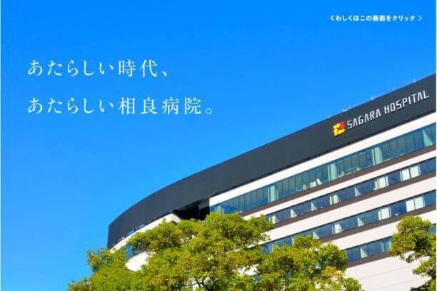 博愛会 相良病院