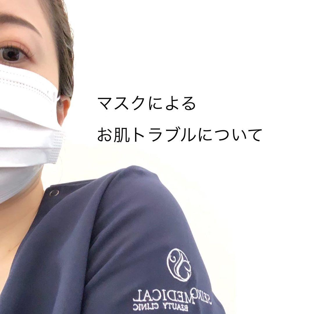 マスクによるお肌トラブルについて