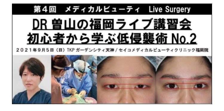 第4回 メディカルビューティ Live Surgery DR.曽山の福岡ライブ講習会 初心者から学ぶ低侵襲術 No.2