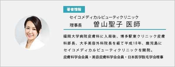 著者情報 セイコメディカルビューティクリニック 理事長 曽山聖子
