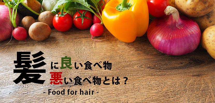 髪に良い食べ物悪い食べ物とは?