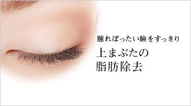 上まぶたの脂肪除去(上眼瞼脂肪除去法)