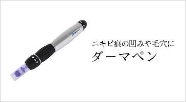 ニキビ痕の凹みや毛穴にダーマペン