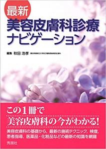 最新美容皮膚科診療ナビゲーション(学研メディカル秀潤社)