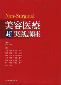 Non-Surgical 美容医療超実践講座(全日本病院出版会)