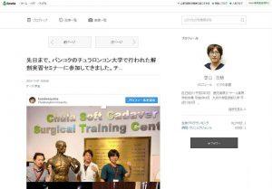 福岡と鹿児島と東京と中国上海で働く美容外科医のブログ(時々B級グルメ)