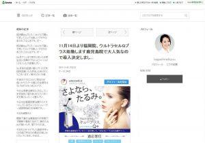 Dr.SEIKOの美容日記☆