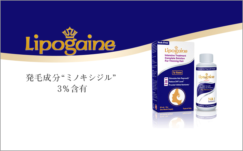 """リポゲイン 発毛成分""""ミノキシジル"""" 3%含有"""