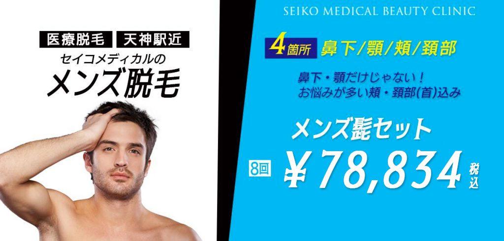 メンズ脱毛 髭セット8回4箇所 鼻下 顎 頬 頸部¥71,667