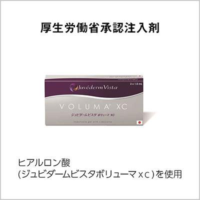 厚生労働省承認注入剤 ヒアルロン酸(ジュビダームビスタボリューマxc)を使用