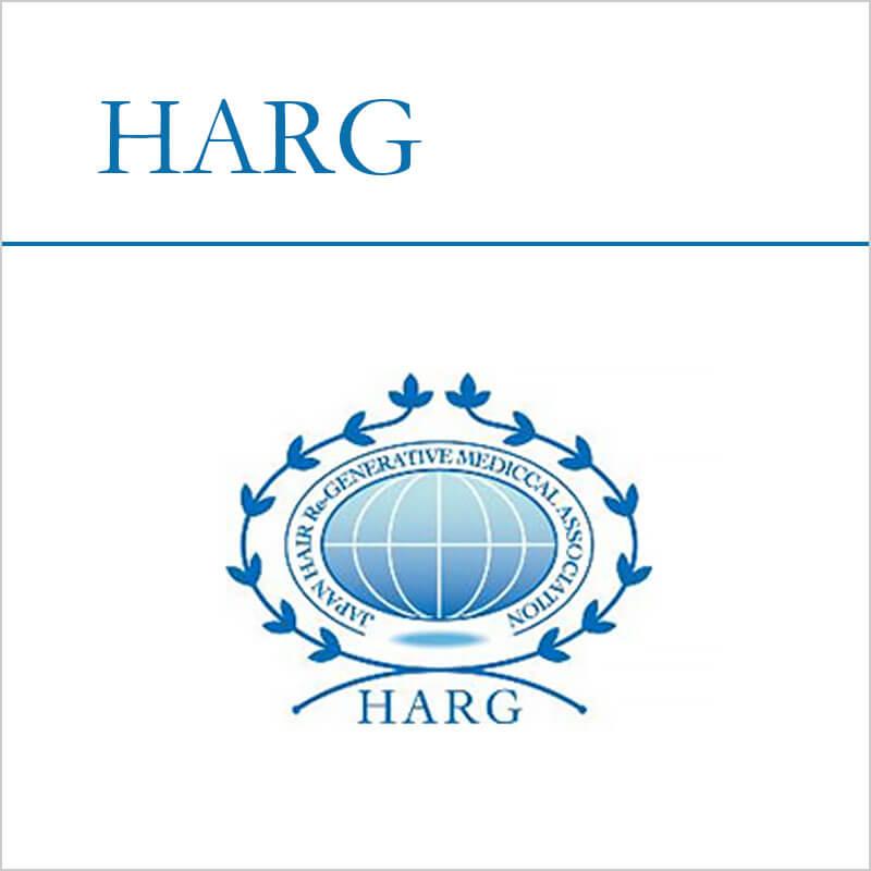 HARG(ハーグ)療法
