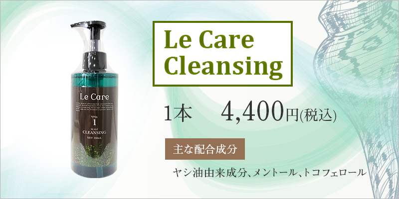 Le Care Cleansing 1本 4,000円