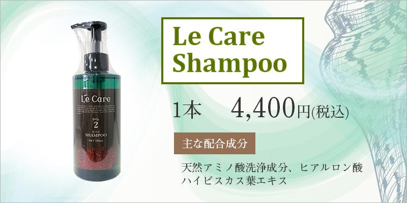 Le Care Shampoo