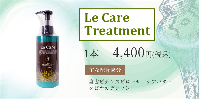 Le Care Treatment 1本 4,000円
