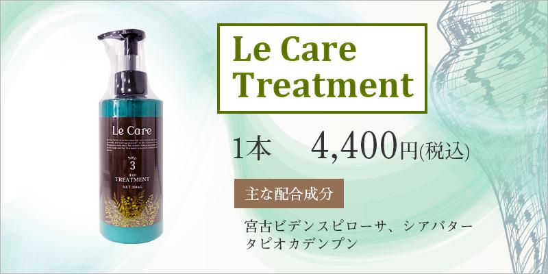 Le Care Treatment 1本 4,000円