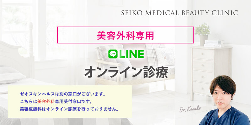 美容外科 美容皮膚科 全般 LINE オンライン診療