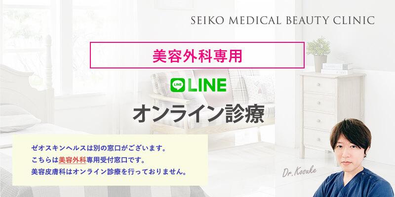 LINEアプリによる美容外科オンラインカウンセリング
