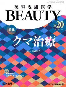 美容皮膚医学BEAUTY 第20号(医学出版)
