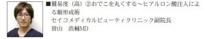 第11回 JAAS東京Live Forum 登壇者 美容外科専門医 曽山浩輔 2020年10月31日 内容「難易度(高)②おでこを丸くする~ヒアルロン酸注入による額形成術」