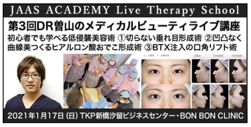 JAAS ACADEMY Live Therapy School 第3回DR.曽山のメディカルビューティライブ講座