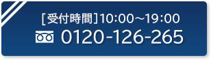 [受付時間]10:00~19:30 0120-126-265