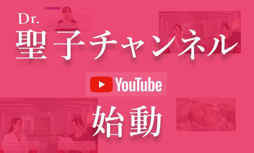 Dr.聖子チャンネル始動