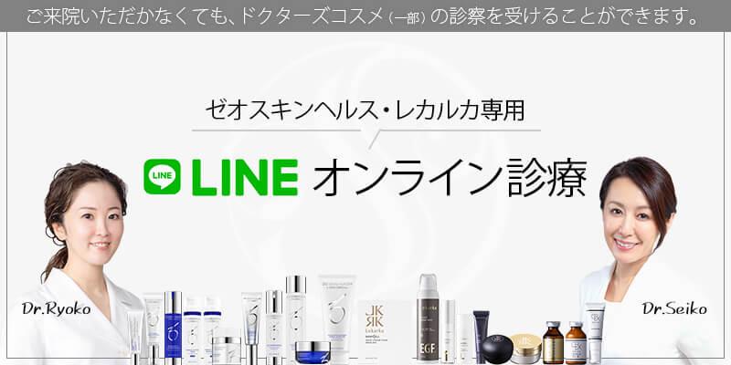 ゼオスキンヘルス専用 LINE E-MAIL オンライン診療