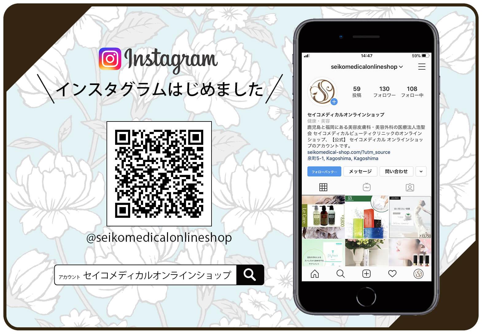 セイコメディカルオンラインショップ Instagram インスタグラム