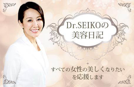 Dr.SEIKOの美容日記