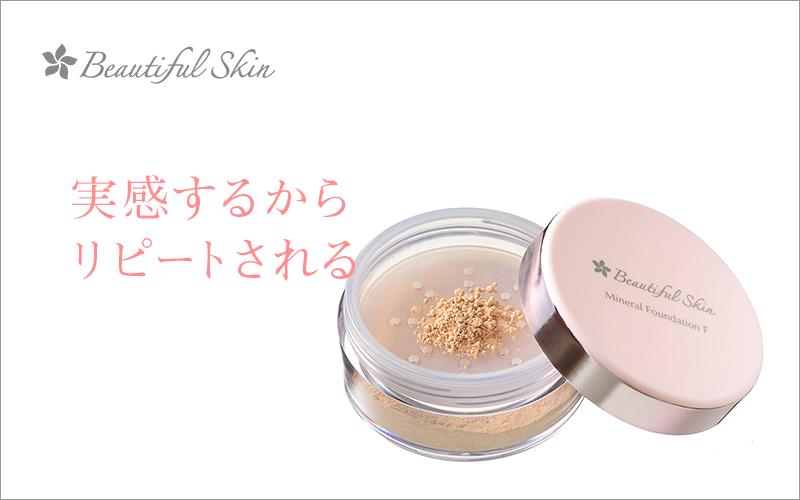 Beautiful Skin(ビューティフルスキン)