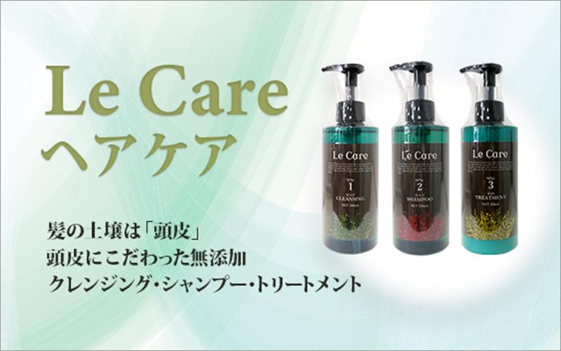 Le care(ル・ケア)